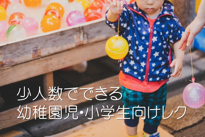 【子供向けレク15選】少人数から始められるおすすめレクリエーション!