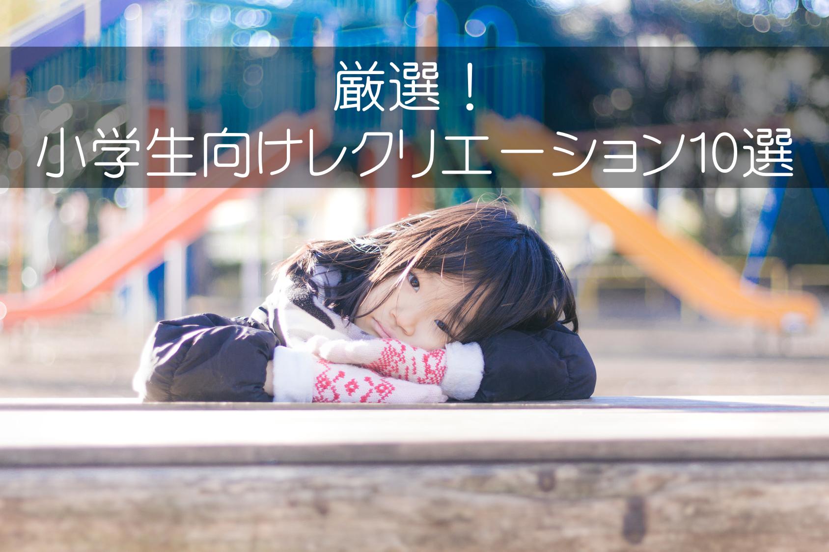 【鉄板!小学校レク】小学生向けレクリエーション10選を紹介します!