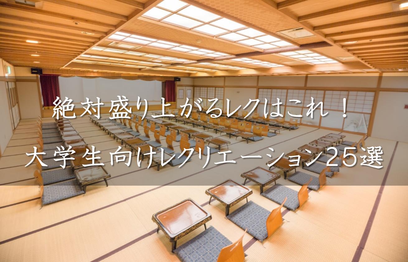 【大学生向け】新歓で絶対盛り上がる!人気レクリエーションゲーム35選