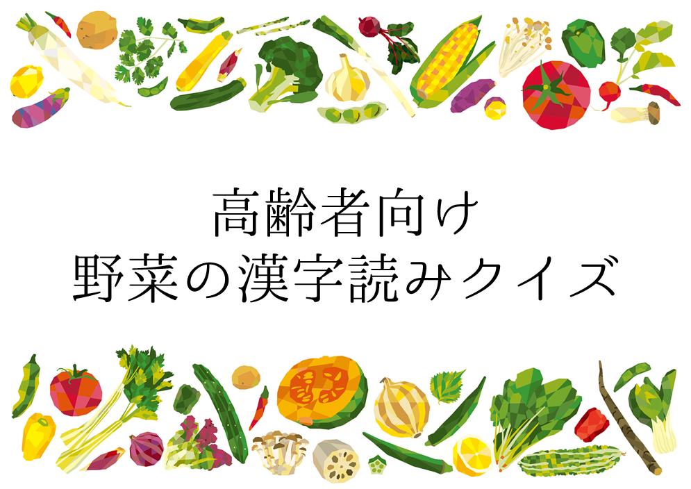 【高齢者向け】野菜に関する漢字読みクイズ!おすすめ問題を紹介【全30問】