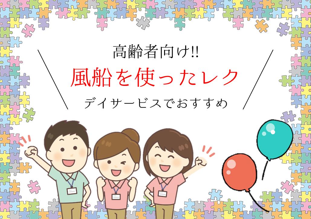 【風船を使ったレクリエーション 30選】高齢者向け!!デイサービスレクに最適なゲームを紹介!