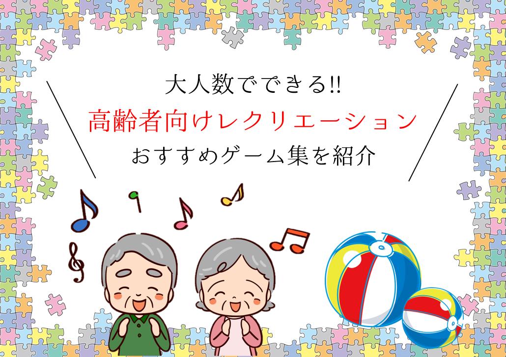 【全50選】高齢者が大人数で楽しめるレクリエーションゲームを紹介!
