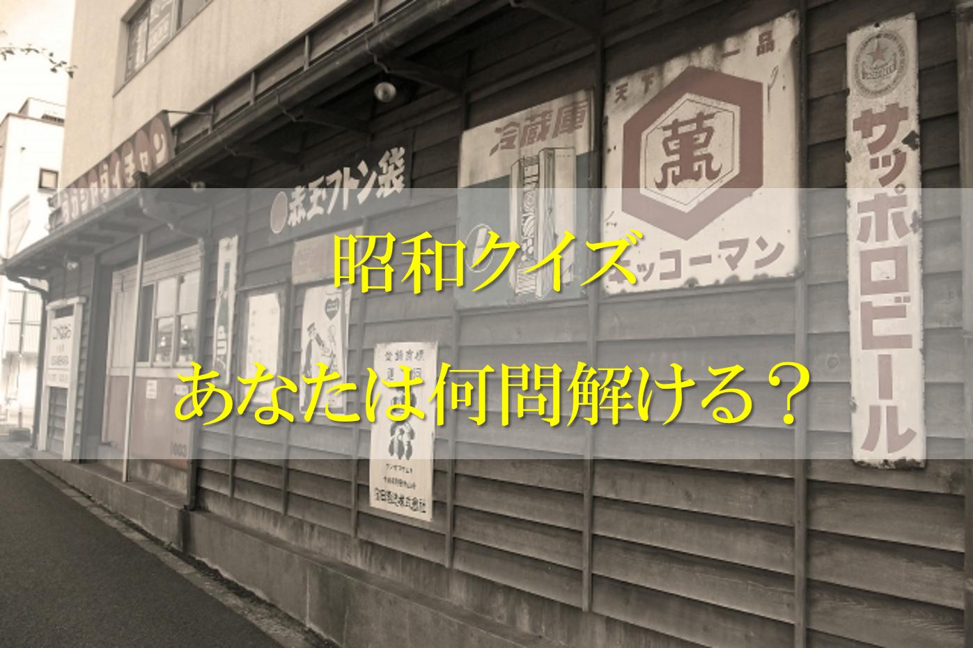 【高齢者クイズ】昭和時代のなつかし問題30問!記憶をよみがえらせよう