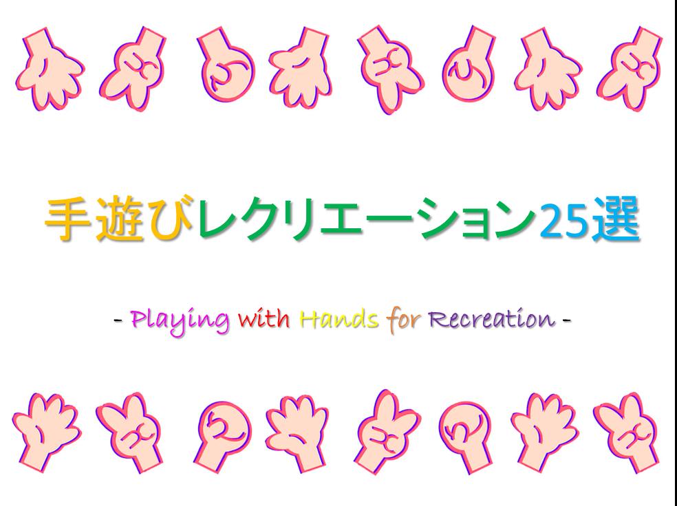 高齢者の脳トレに手遊びが最適!!簡単にできる手遊びレク35選