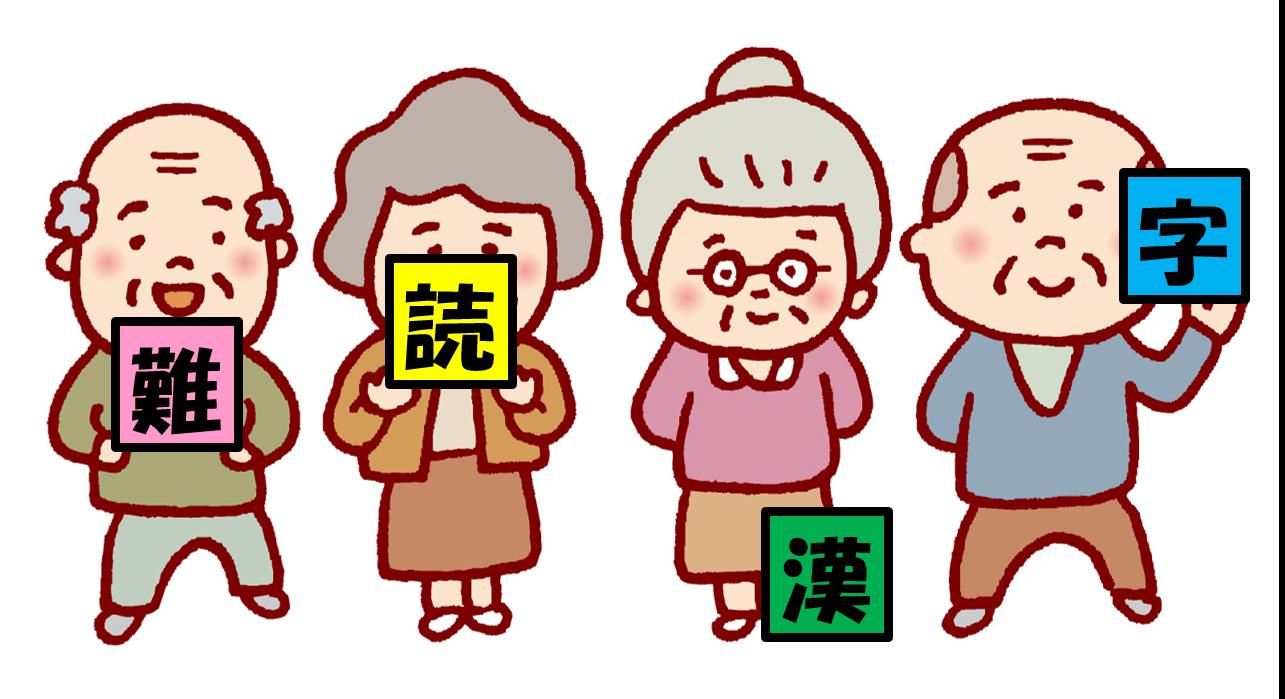 【高齢者向け】難読漢字クイズ問題30問!!ヒント付き!