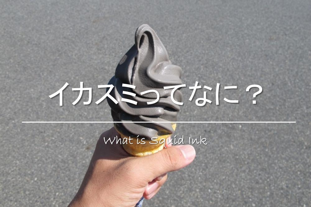 【イカスミの栄養】成分や効果・効能を徹底解説!