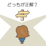 【高齢者向け】雑学2択クイズで脳トレ!簡単おすすめ問題を紹介【全25問】