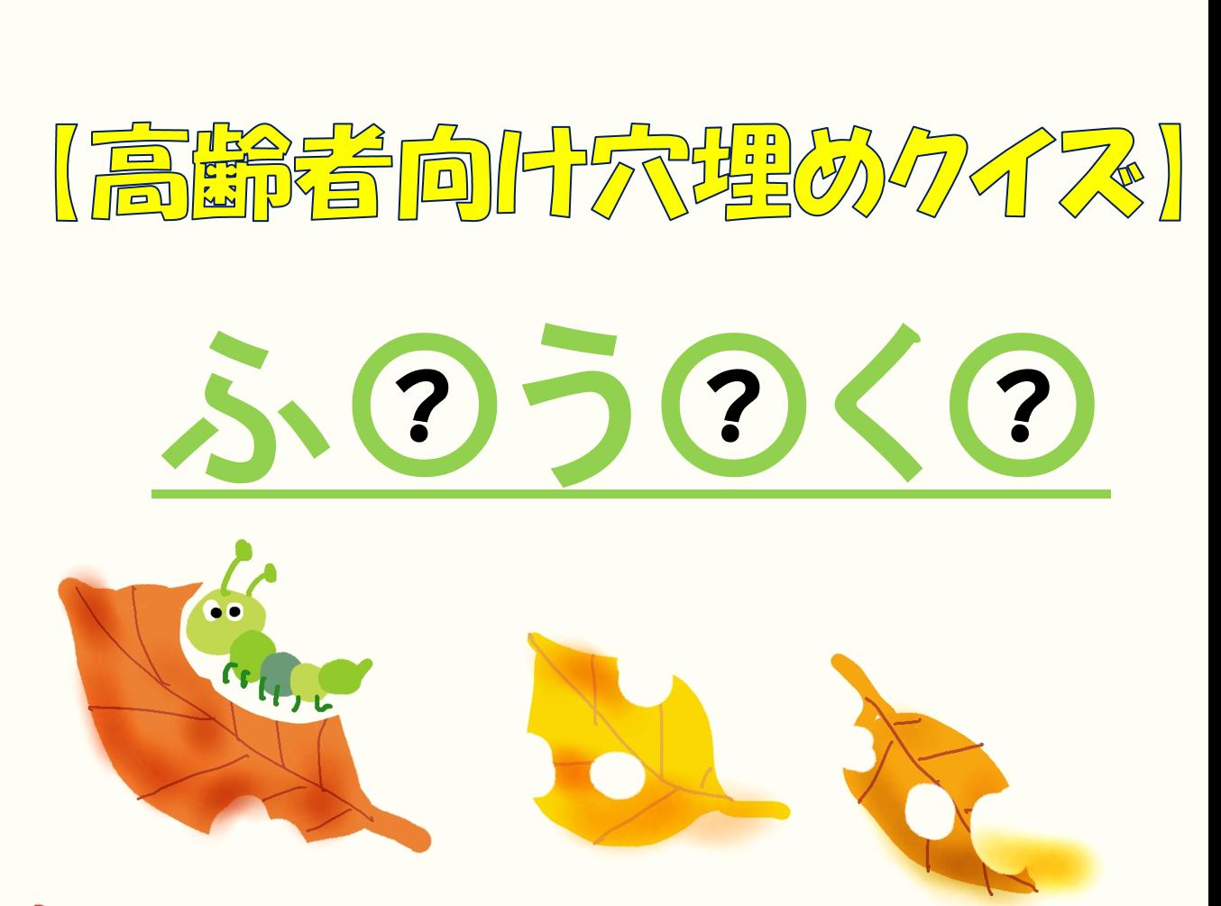 【高齢者向け】虫食いクイズ30問!!ヒント付き!問題を解いて脳活性!