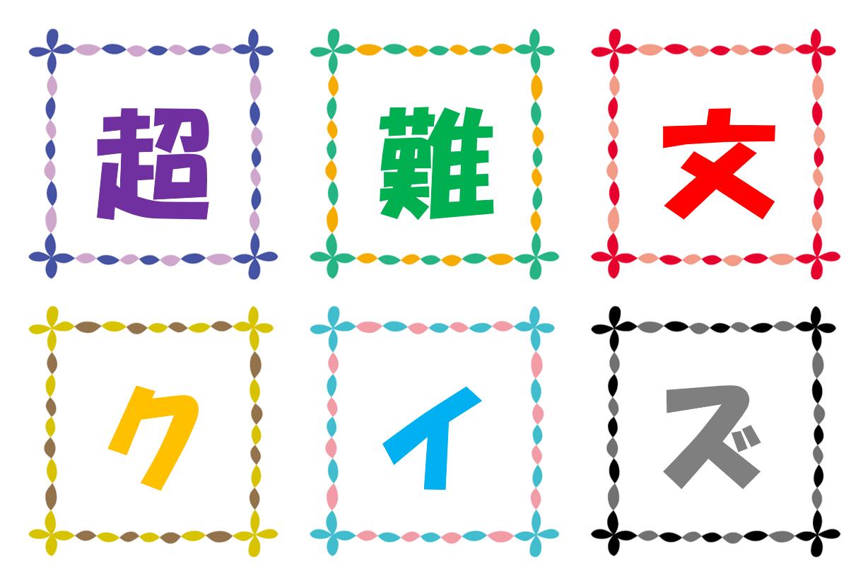 【高齢者向け脳トレ】超難問クイズ15問で脳活性!!