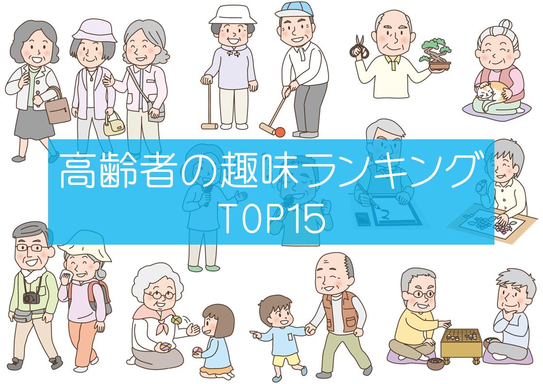 【高齢者の趣味】生きがいを作ろう!!おすすめ趣味ランキングTop15を紹介!