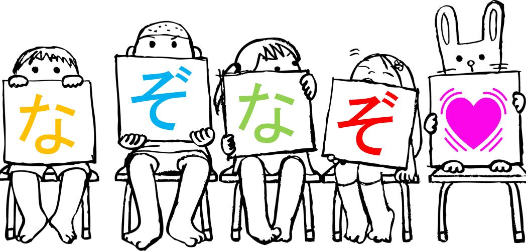 【高齢者向けなぞなぞ 25問】ヒント付き。なぞなぞクイズ問題で脳トレ!