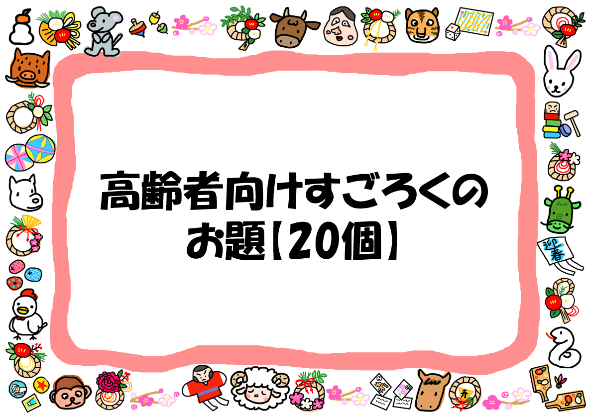 【デイサービスですごろく】高齢者向けの面白いお題20個を紹介!!
