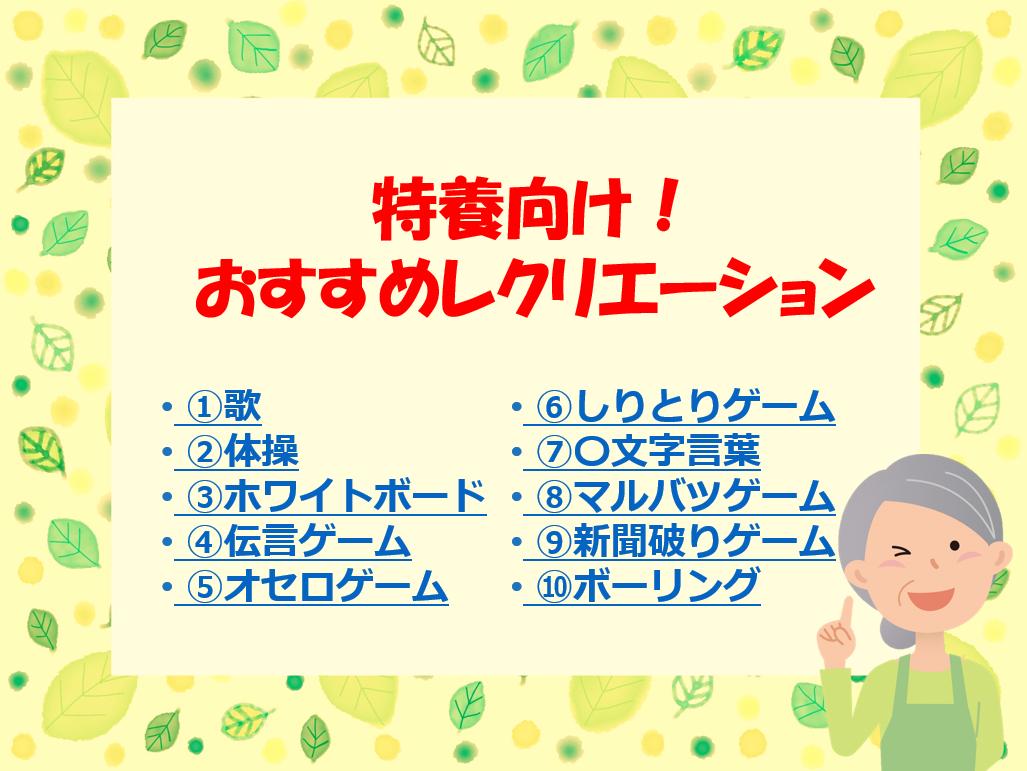 【超簡単】特養でおすすめのレクリエーションネタ10選