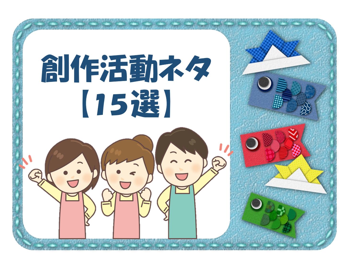 【高齢者向け】デイサービスでできる創作活動ネタ15選!!