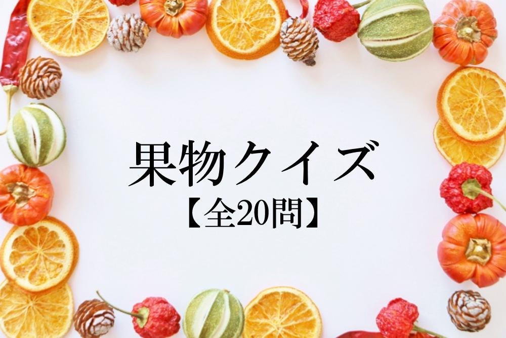 【果物クイズ】難読漢字&色んな果物の雑学・豆知識に関する問題!全20問
