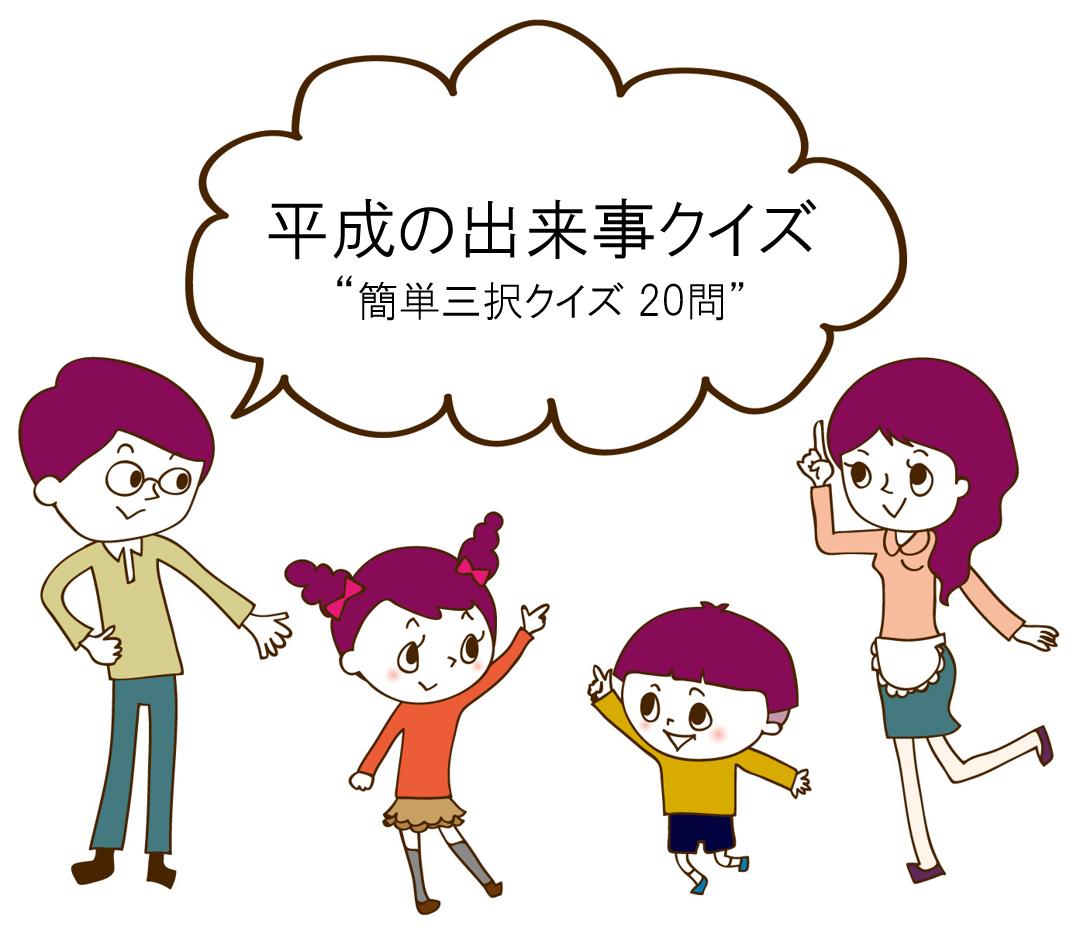 【平成の出来事クイズ 30問】簡単三択クイズ!!『平成』を振り返ろう!
