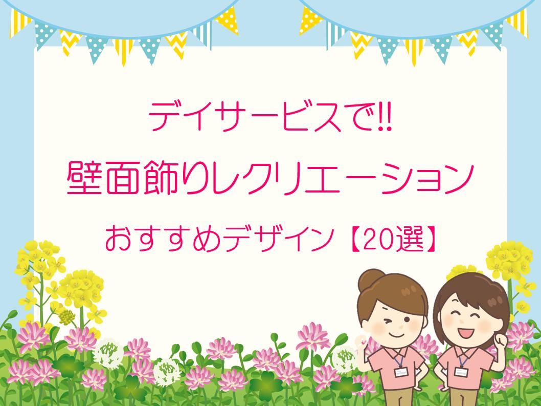 【壁面飾りレク】高齢者向け!!季節別おすすめ壁画デザイン32選 デイサービスで!