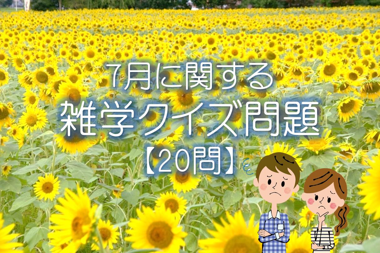 【7月の雑学・豆知識クイズ 30問】高齢者向け!!七夕・海・健康クイズ問題を紹介!