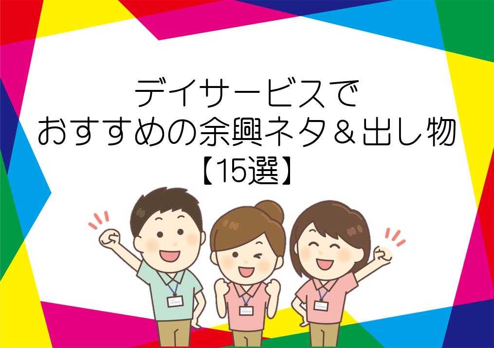 【デイサービス】高齢者が喜ぶ!!踊りやダンスなどの余興ネタ&出し物35選