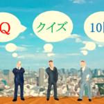 【IQクイズ問題 厳選10問】簡単・面白い問題!!答え付き!IQチェックをしよう
