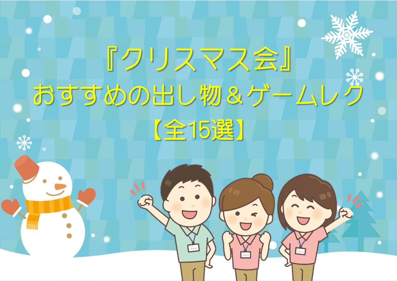【クリスマス会】デイサービスでのお勧め企画!!15選 (出し物&ゲームレク)