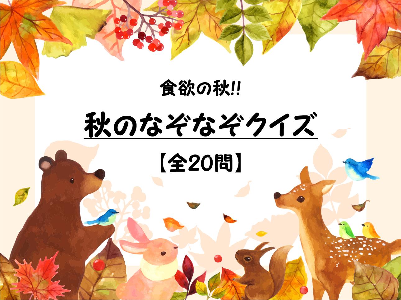 【秋のなぞなぞ 20問】食欲の秋!!簡単なクイズ問題で脳トレ!