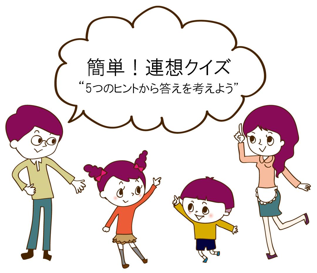 【連想クイズ】簡単!!5つのヒントから想像!脳を活性化しよう