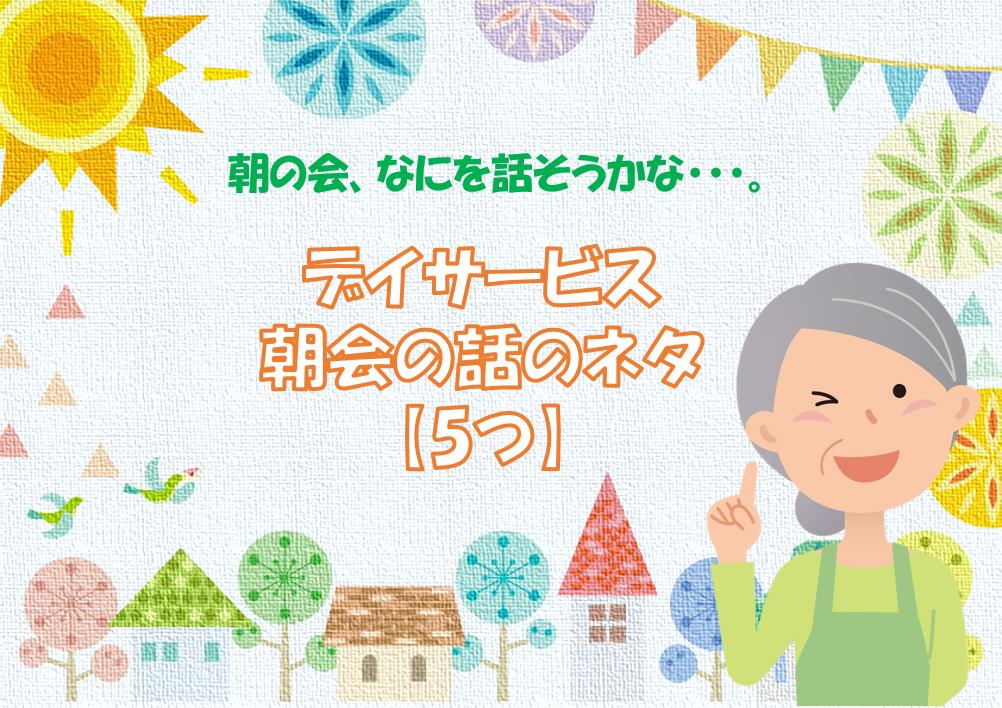 【デイサービス朝の会のネタ】朝の挨拶での話のネタは?話のタネを紹介!!