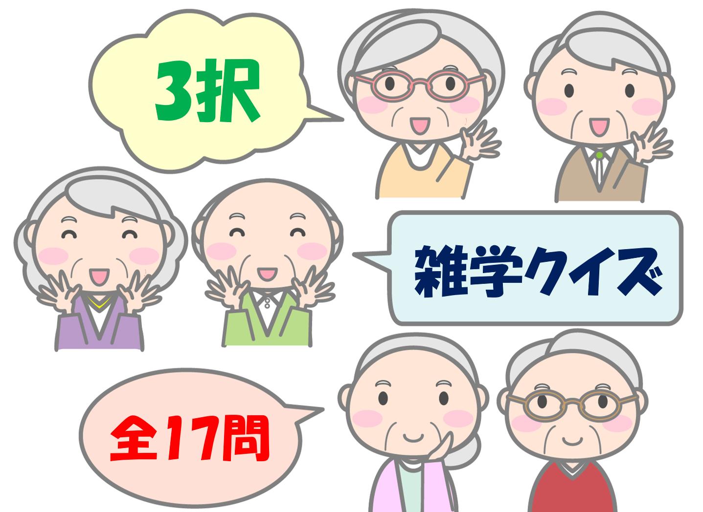 【高齢者向け雑学クイズ】どれが答え!?簡単3択問題で脳トレ!