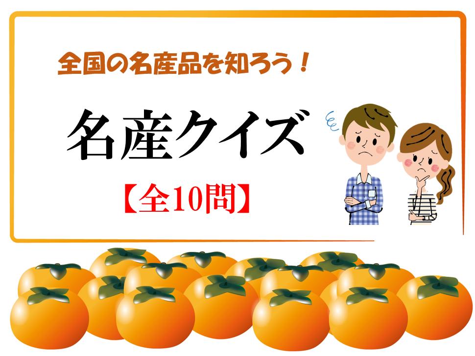 【名産クイズ 全20問】都道府県の色んな名産品を知ろう!!簡単3択問題を紹介!