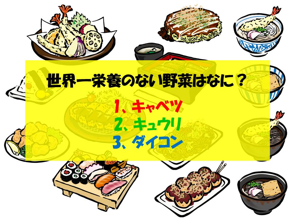 【高齢者向け脳トレ】健康に関する食べ物クイズ15問!! 3択問題