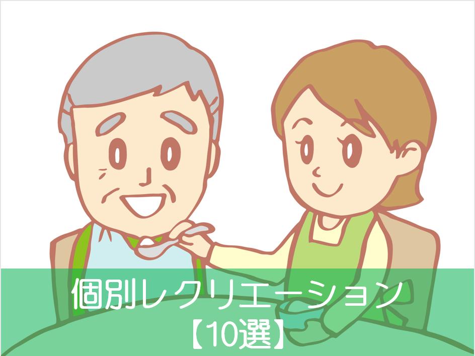 【個別レク】高齢者にお勧めの個別レクリエーション10選 デイサービスで是非!!