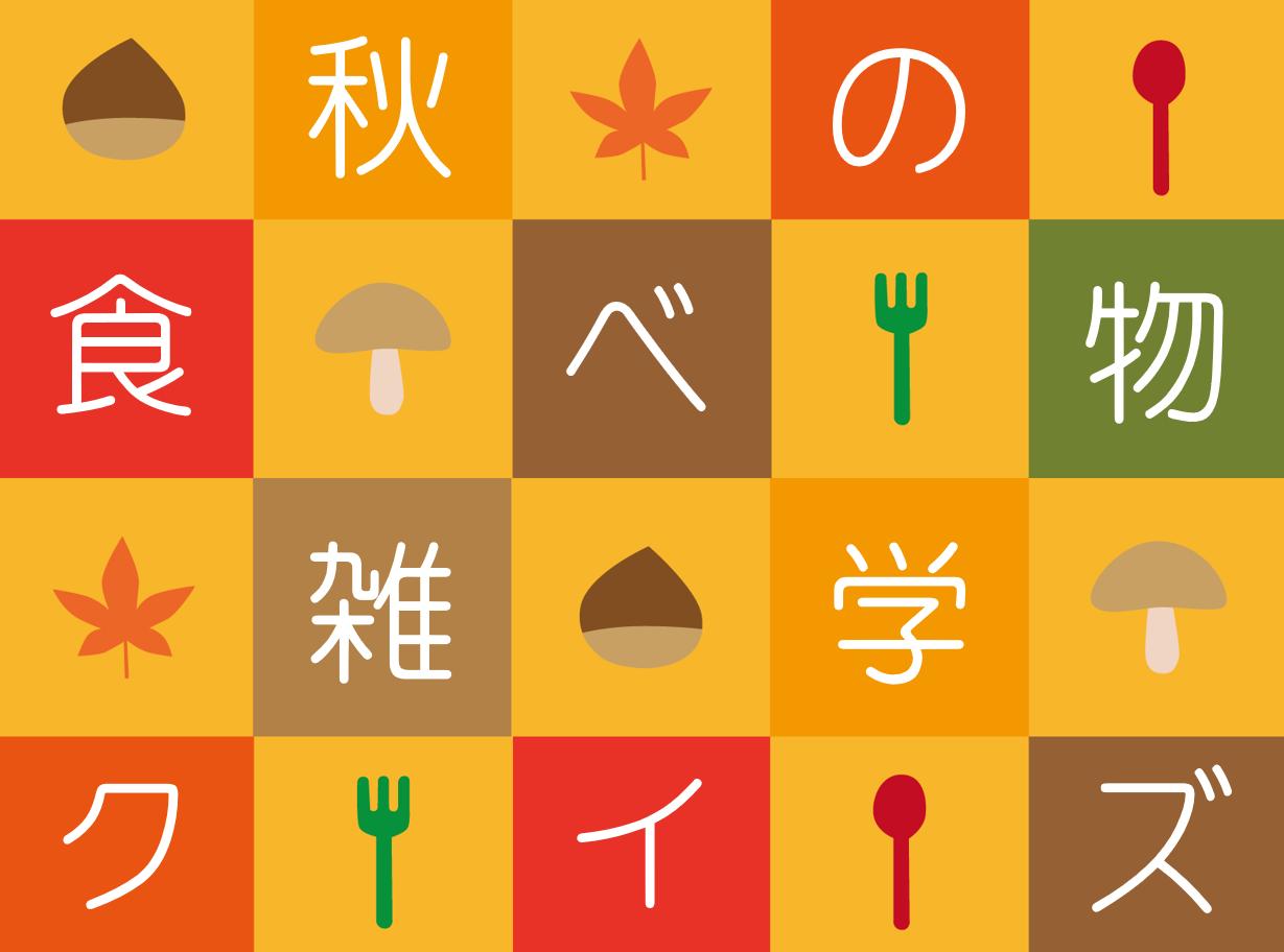 【高齢者向け秋クイズ】秋にまつわる食べ物の雑学&豆知識クイズ!全30問