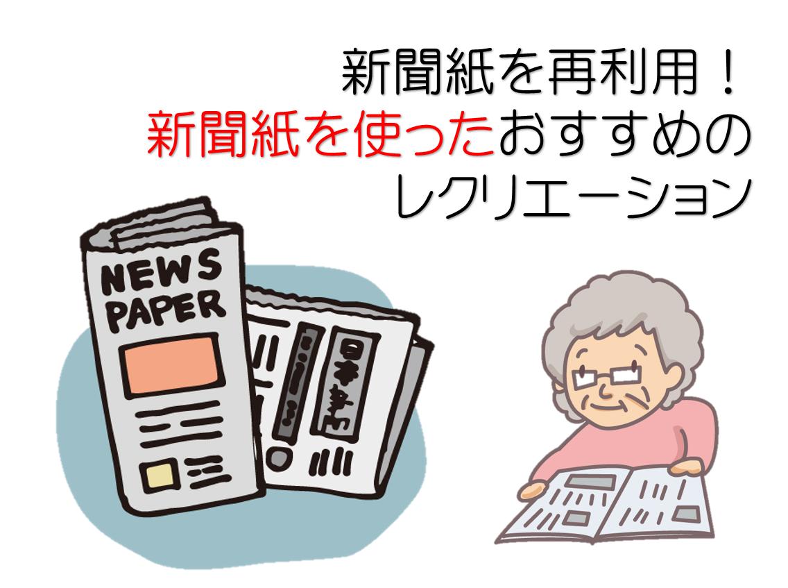 【新聞紙レクリエーション30選】高齢者向け!!デイサービスで盛り上がるお勧めレク