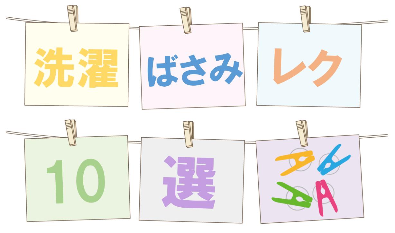 【洗濯バサミレク 20選】簡単&手軽!!高齢者向けレクリエーションにお勧め!