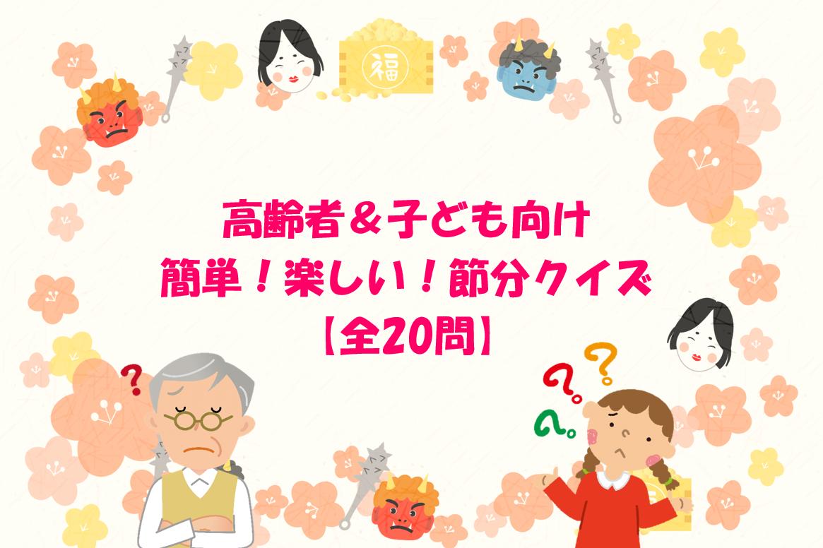 【節分クイズ 20問】簡単・楽しい!!高齢者&子ども向けの三択問題を紹介!