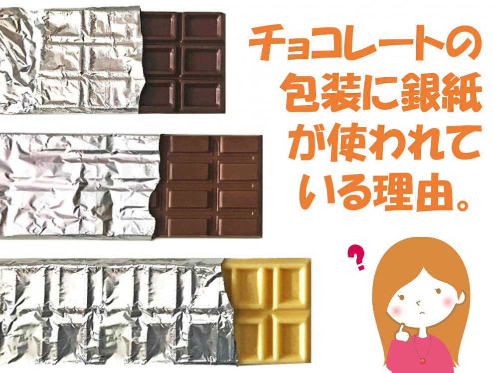 チョコレートはなぜ銀紙に包まれているの?包み紙にアルミを使う理由!
