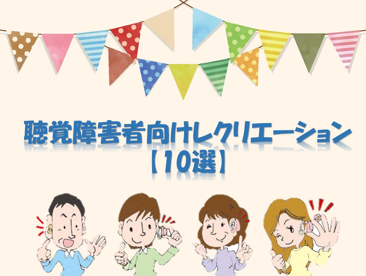 【聴覚障害者向けレクリエーション20選】耳が遠い人・聞こえない人でも大丈夫!!