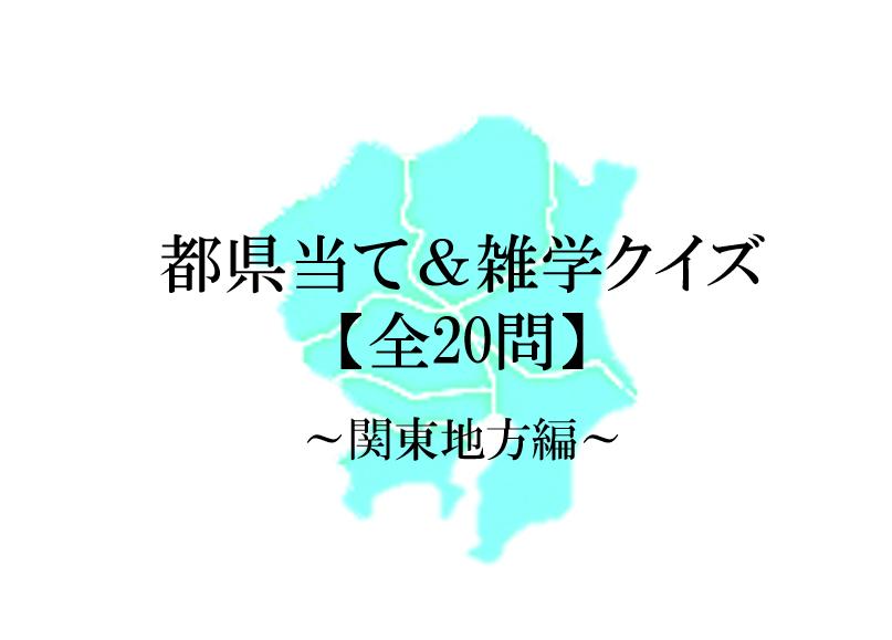 【都道府県クイズ】日本の中心・関東編!都県当てクイズや雑学・豆知識問題