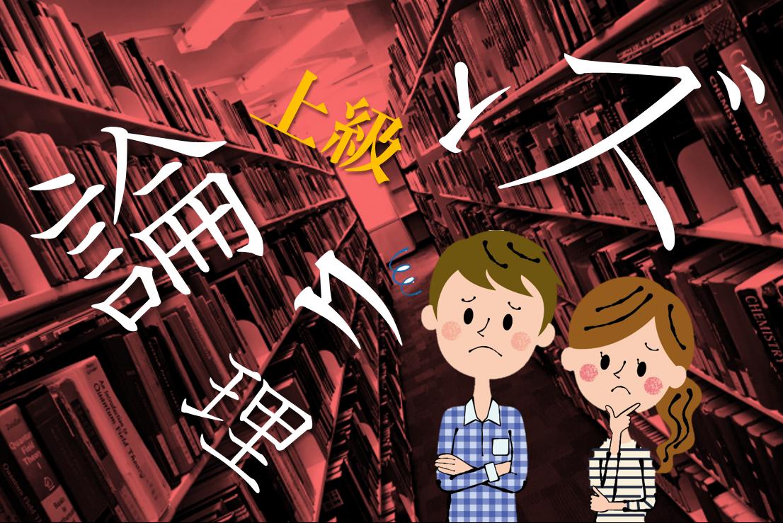 【超難問論理クイズ 10問】上級問題!!東大生でも解けない?まとめ問題集