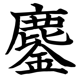 【世界一難しい漢字一文字】超・超・超・難読漢字!!ランキング ...