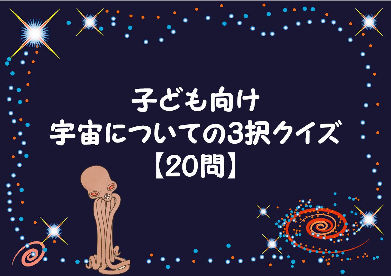 【宇宙クイズ 20問】簡単!!子ども向けの色んな雑学クイズ問題を紹介!