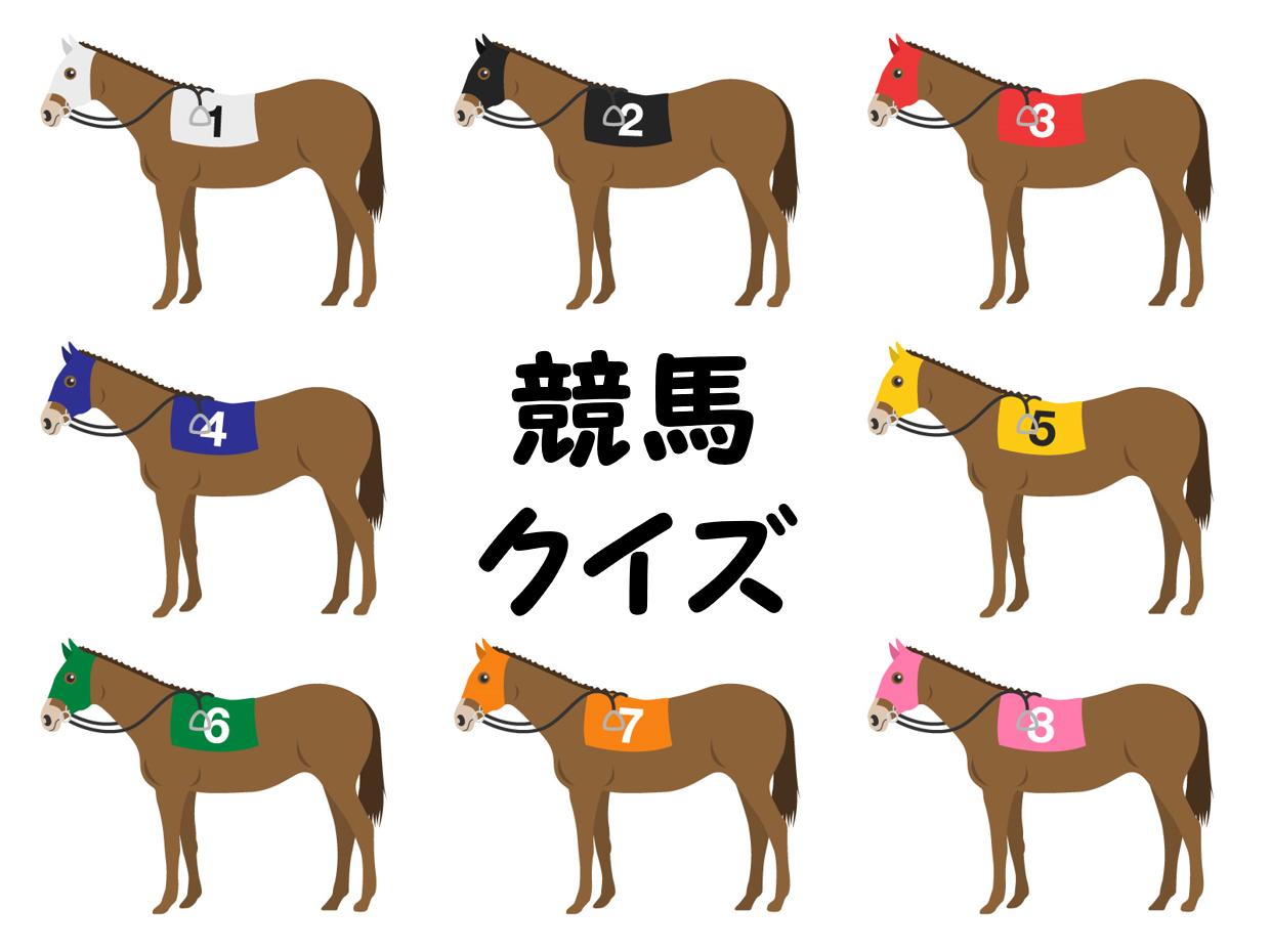 【競馬クイズ 20問】初級(簡単)から上級(難問)まで!答え付き。