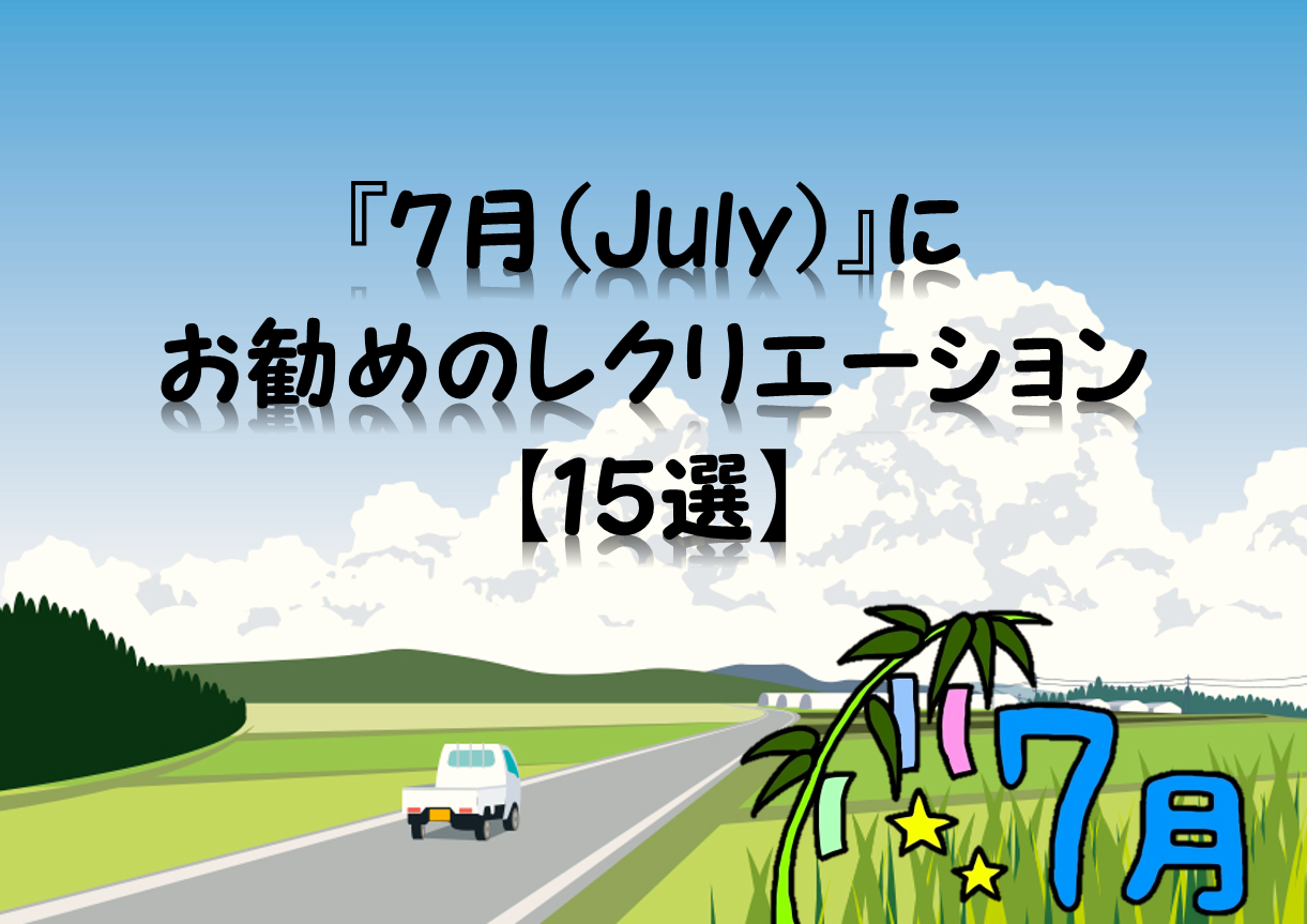 【7月の高齢者向けレク25選】デイサービスでおすすめのレクリエーションを紹介!