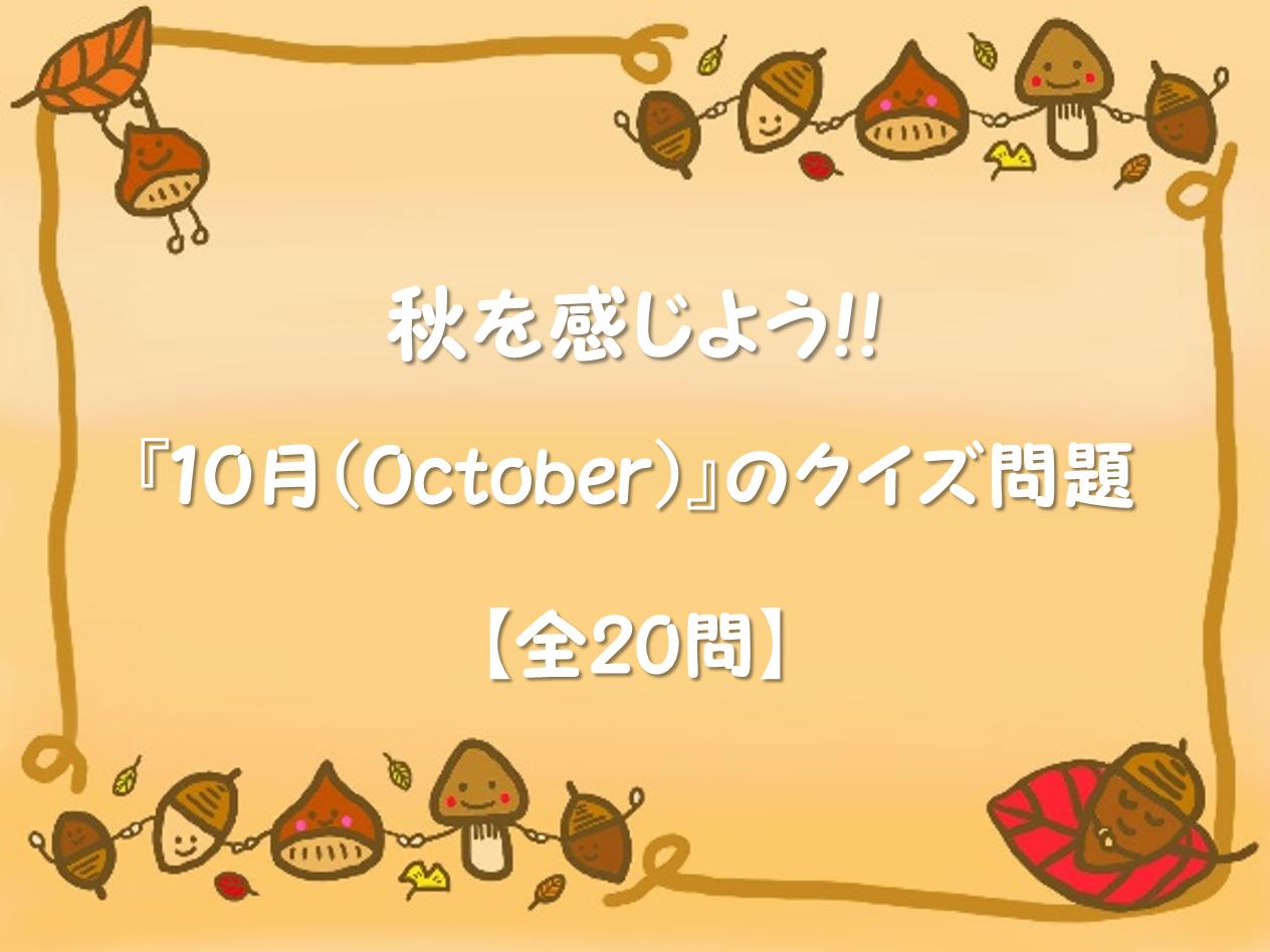 【10月の豆知識&雑学クイズ】10月に解きたい!! おもしろ問題集 全30問