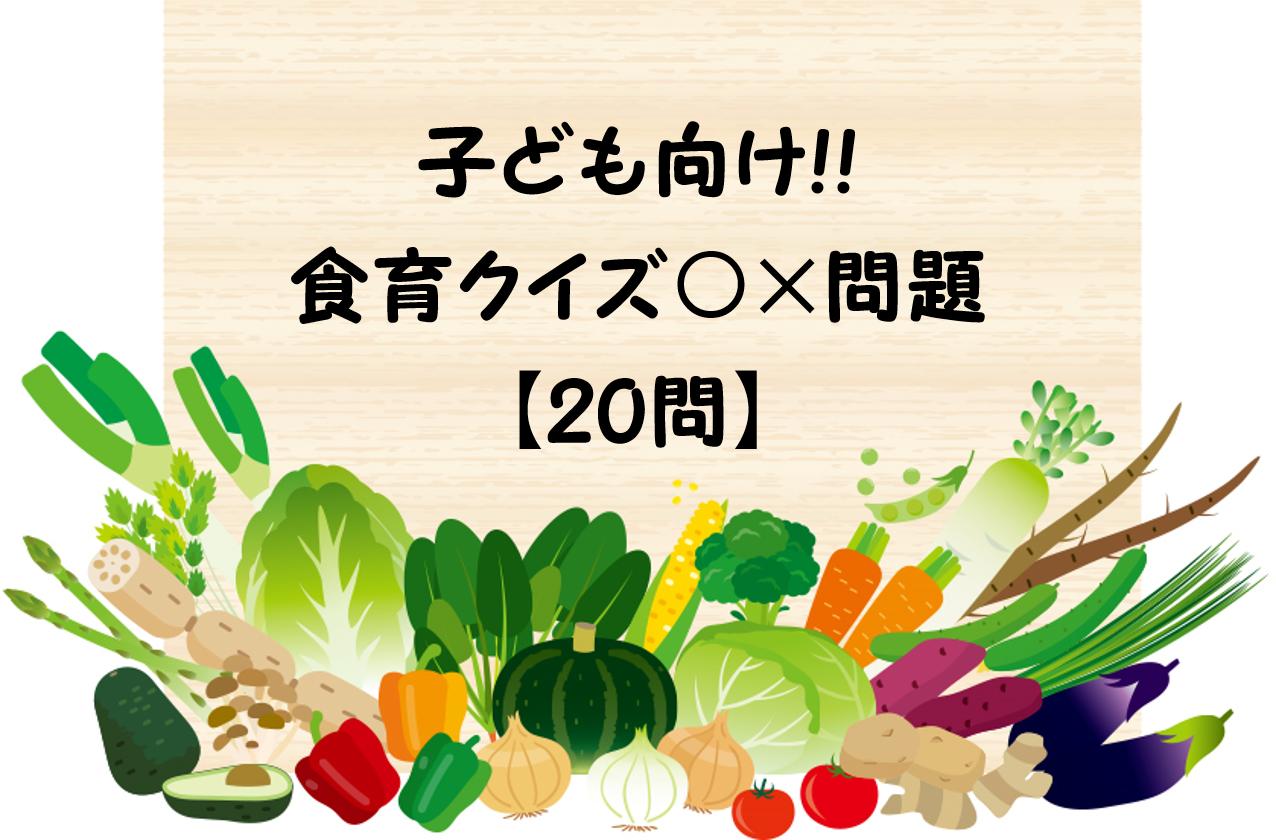 【食育クイズ 20問】子ども向け!!小学校・中学生にお勧めのマルバツ問題!
