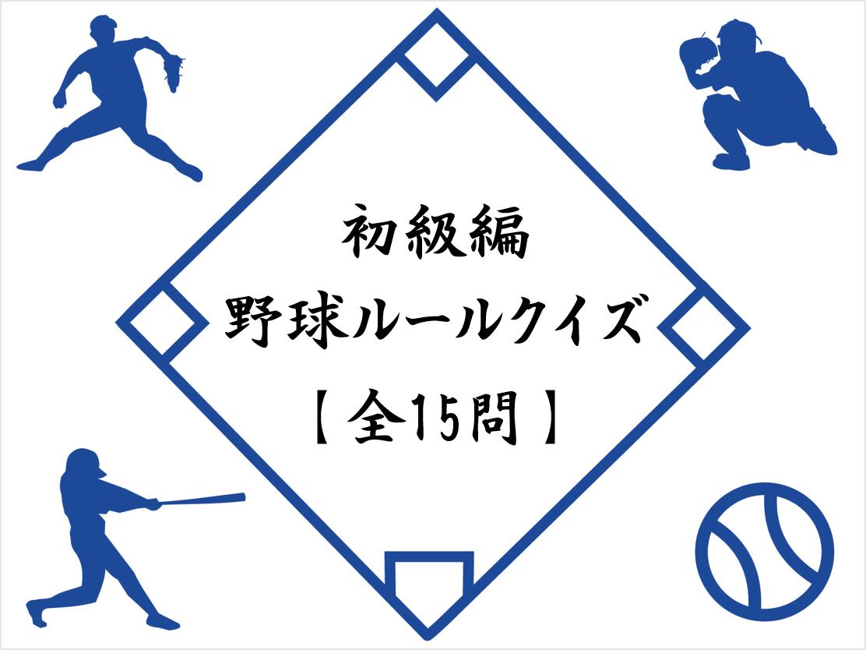【野球ルールクイズ 初級15問】簡単!!野球が楽しくなる子供向けの問題!