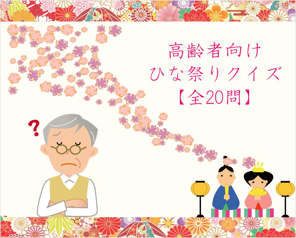 【ひな祭りクイズ】高齢者向け!!簡単三択問題を紹介!全20問