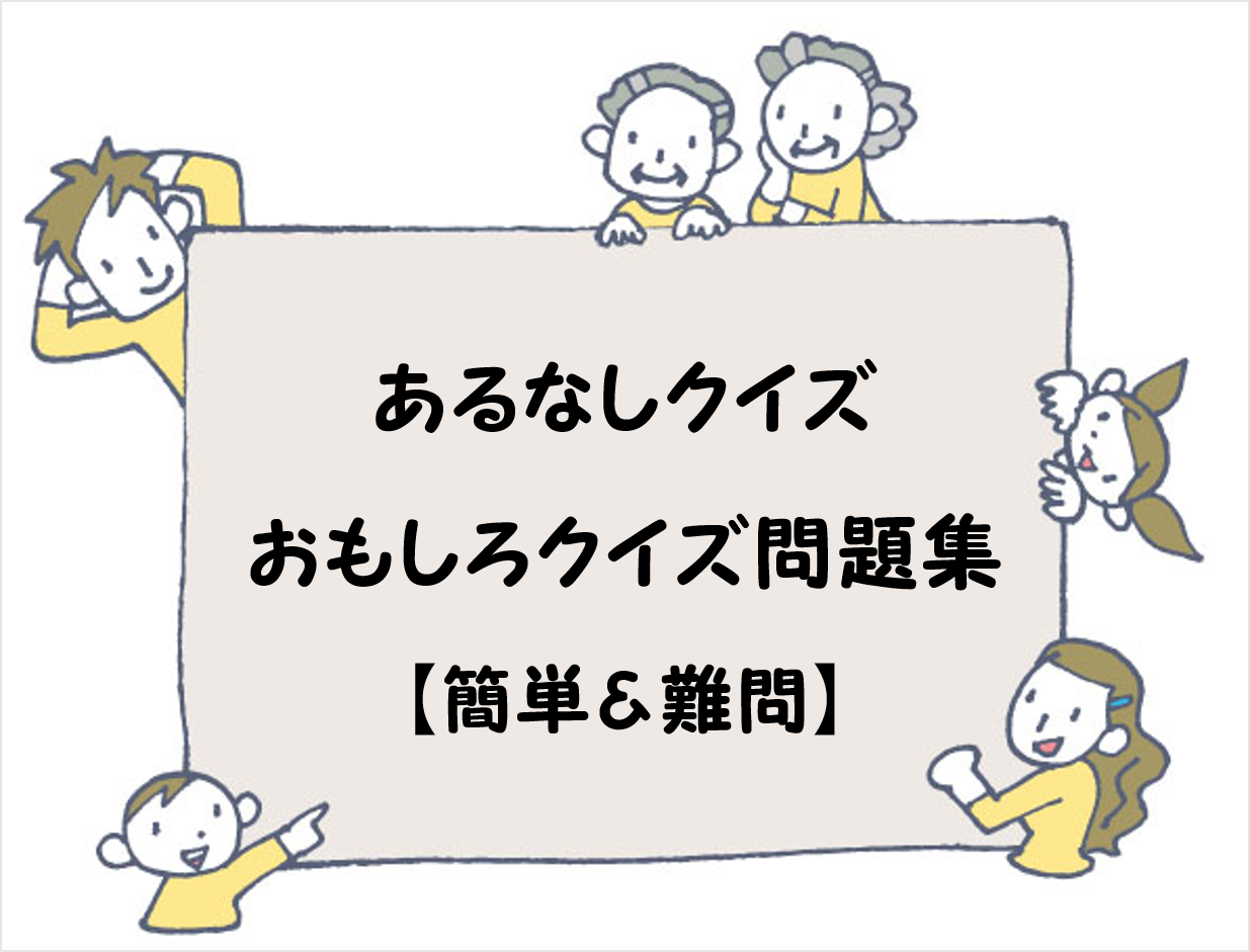【あるなしクイズ 厳選80問】簡単&難しい!!面白クイズ問題集まとめ【必見】
