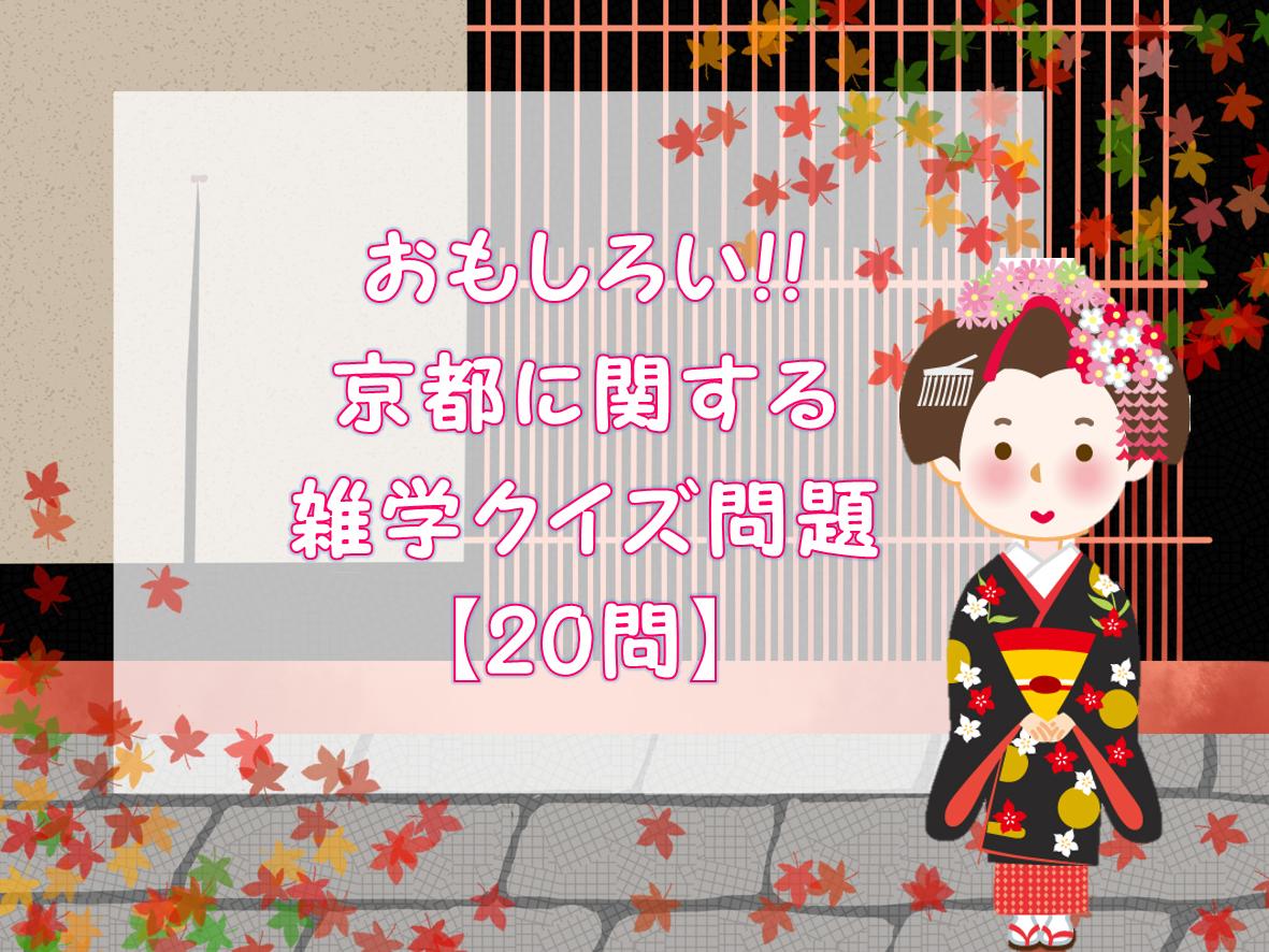 【京都おもしろ雑学クイズ 20問】簡単!!歴史・地名・観光地などの問題!修学旅行で